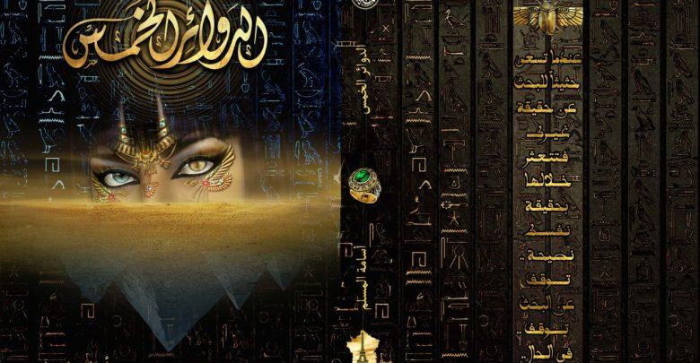 المسلم يهدي الرواية بتوقيعة لأول 5 من الحضور بمعرض الشارقة