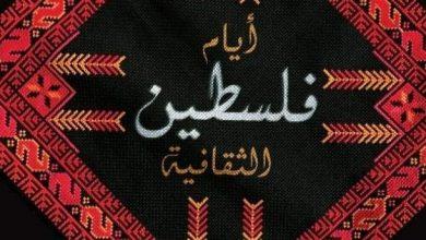 مهرجان أيام فلسطين الثقافية