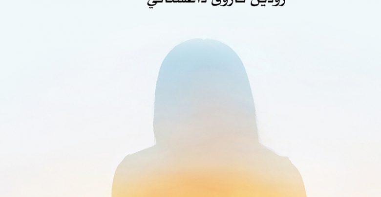 كتاب صباح الخير يا عقلي pdf