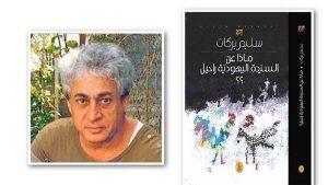 الروائي السوري سليم بركات